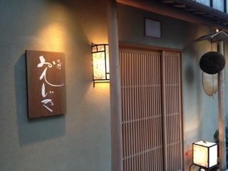 神戸 おんじき.jpg
